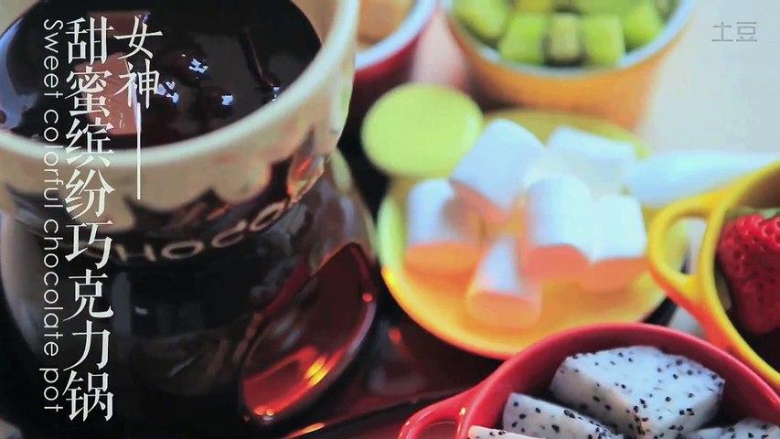 厨娘物语II 01 缤纷巧克力火锅