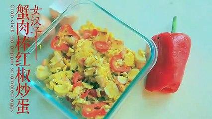 厨娘物语II 10 蟹肉棒红椒炒蛋