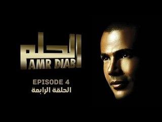 """Amr Diab - El Helm (English Sub) """"EPS. 4 عمرو دياب - الحلم """"الحلقة"""