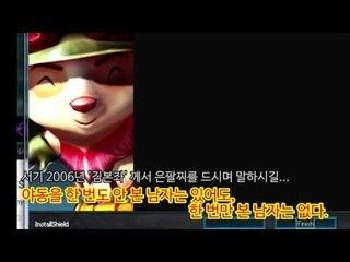 [레오나] LOL미스테리 롤 - 끊을수 없는 위험한 손짓