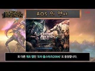 [레오나] 걸어서 LOL속으로, AOS의 역사 알아보기