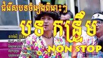 khmer new year song 2015 khmer romvong khmer song 2015 cambodia music mp3