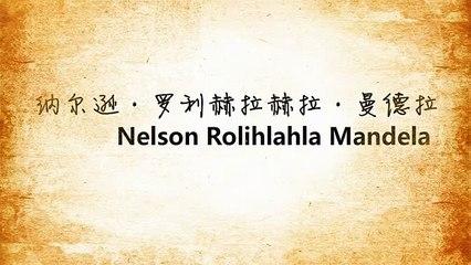简笔笑画 番外篇 纪念曼德拉