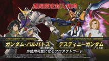 Mobile Suit Gundam Extreme Vs. Force - Destiny Gundam Video