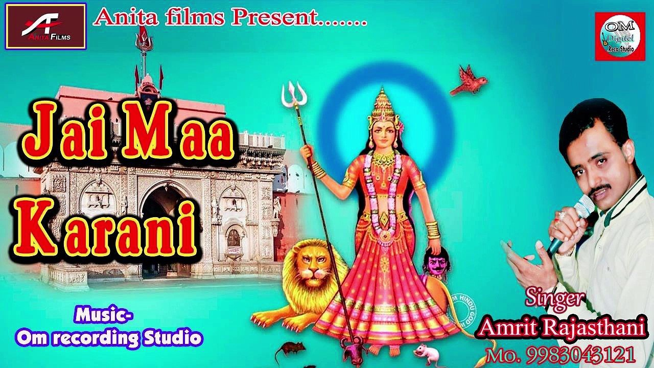 karni mata bhajan mp3 download free