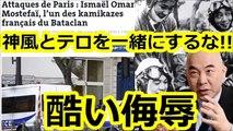 【パリ同時多発テロ】百田尚樹「KAMIKAZE テロ!? 神風特攻隊とテロリストを一緒にするな!!」
