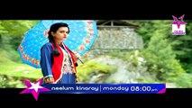 Khel Sajna OST Neelum Kinaray By Goher Mumtaz l Full Title Song 2015 Pakistani Drama