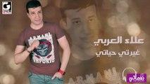 علاء العربي غيرت حياتي - Alaa Elaraby Gayrt Hayaty