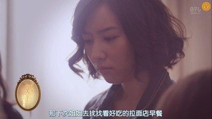在蒂凡尼吃早餐 第8集 Itsuka Tiffany de Choushoku wo Ep8