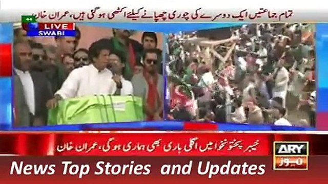 ARY News Headlines 23 November 2015, Geo Imran Khan Speech at Sw