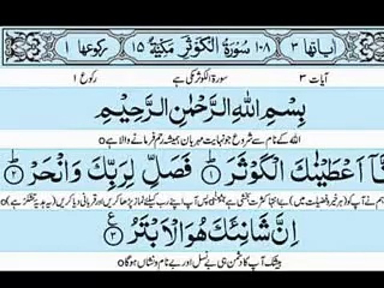 Surah Al Kausar with Urdu and hindi translation 108