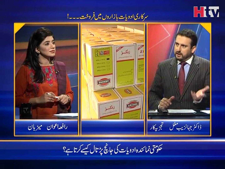 Sehat Agenda - Pneumonia In Pakistan - HTV