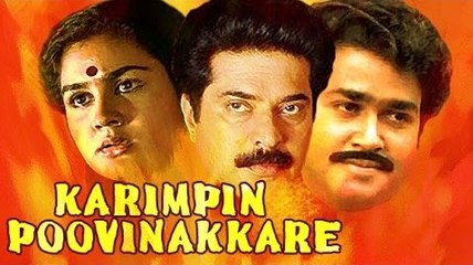 Karimpin Poovinakkare | Full Malayalam Movie | Mammootty, Mohanlal, Urvashi