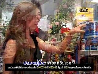 huk jao thao nan/ຮັກເຈົ້າເທົ່ານັ້ນ/รักเจ้าเท่านั้น  (แต่น)