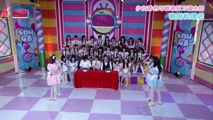 SNH48 SNHello 第7集:萌厨料理店 上