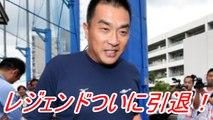 山本昌50歳、ついに引退! 球界のレジェンドが身を引く理由が偉大すぎる!