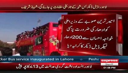Shahbaz Sharif Ko Souble Decker Bus Ka Kiraya Ada Krne Ke Liye Udhaar Ki Zarurat Parh gae