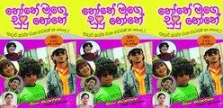 None Mage Sudu None (2015)  - Part 02 | Sinhala Full Movie