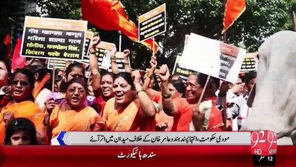 Inteha Pasandon Ny Aamir Khan Ky Ghar Ka Muhasra Kr Lya – 25 Nov 15 - 92 News HD
