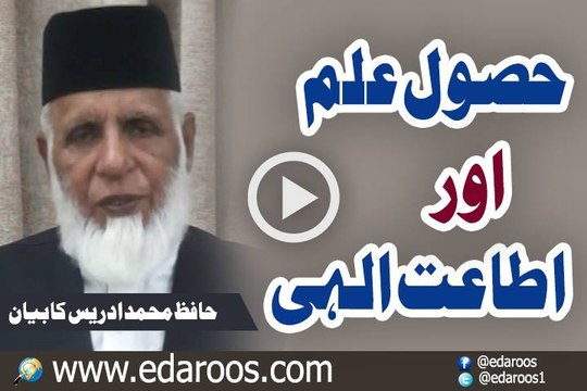 Husool e Ilm Aur Ita'at e Elahi By Hafiz Muhammad Idrees
