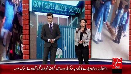 Lahore Sarkari School Ki Headmistress Ny Talbat Ko School Ki Safie Pr Laga Dia – 25 Nov 15 - 92 News HD