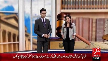 Sindh High Court Ny Police Afsaran Ky Mafi namy Mustareed Kr Diya – 25 Nov 15 - 92 News HD