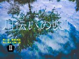 怖い話 機械朗読 特集「水に関する怖い話3(『四年前に京都の日吉ダムに行くつもりで道に迷い正体不明のダムにたどり着いた時の話』ほか)」
