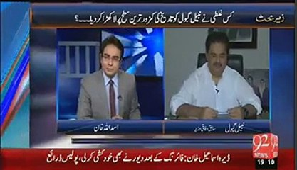 Nabeel gabool is not shown in Lyari, Nabeel gabool politics in trouble?