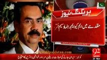 FIR against Dr. Asim & MQM leaders Waseem Akhtar & Rauf Siddiqui on terrorism charges