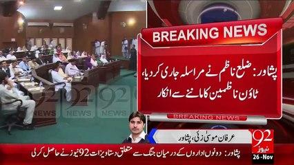Breaking News - Peshawar Wasyal Ki Taqseem Pr Town Or Zila Council Main Phada PR Gaya – 26 Nov 15 - 92 News HD