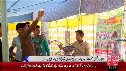 Faisalabad Zariye University Main Nayab Nasal Ky Janwar Or Parindy – 26 Nov 15 - 92 News HD
