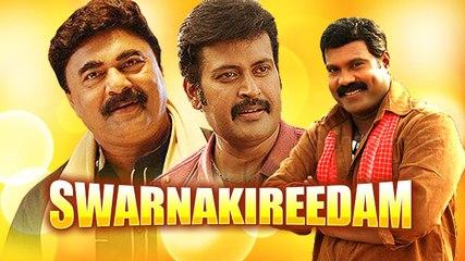 Swarnakireedam | Full Malayalam Movie | Manoj K. Jayan, Kalabhavan Mani, Lalu Alex