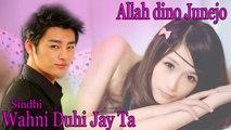Allah dino Junejo - Wahni Duhi Jay Ta