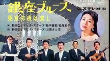銀座ブルース・・松尾和子&和田弘とマヒナ・スターズ