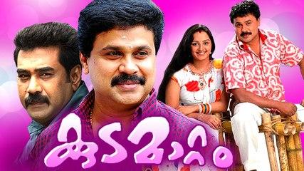 Kudamattam | Full Malayalam Movie | Dileep, Manju Warrier, Biju Menon, Kalabhavan Mani