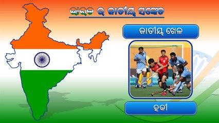 National Symbols of India in Oriya | Indian National Symbols Animation Video