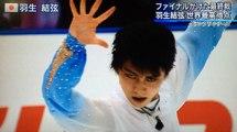 【羽生結弦 Yuzuru Hanyu  世界最高得点!】浅田真央・宮原知子 NHK杯国際フィギュアスケート ショートプログラム(SP)2015 NHK Trophy
