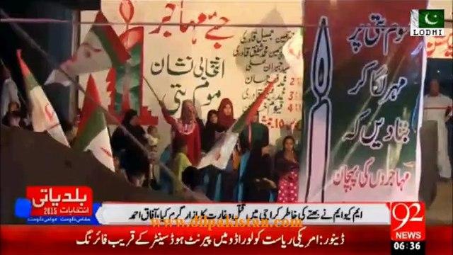 Muttahida Qaumi Movement Afaq Ahmed Chairm