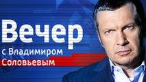 Воскресный вечер с Владимиром Соловьевым от 29.11.2015 смотреть. 1 часть.Смотреть последний выпуск от 29.11 сегодня 29 ноября смотреть ютуб россия 1