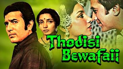 Thodisi Bewafaii | Full Hindi Movie | Rajesh Khanna, Shabana Azmi, Sushant Ray