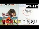 류지혜 RYU JJI / 그림판으로 앵그리버드 그리기
