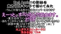 badAppleシリーズ