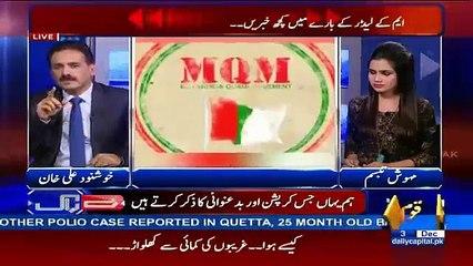 Altaf Hussain Ko Pakistan Lane Ke Liye Kia Kiya Ja Rha He? Khushnood Ali Khan Telling