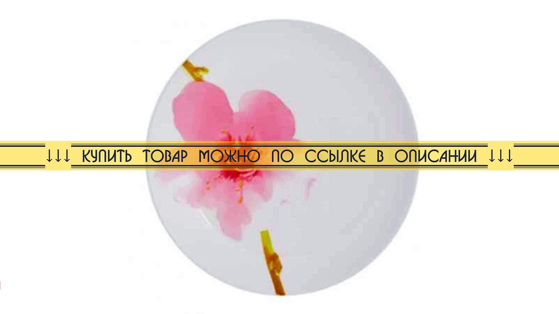 Тарелка обеденная Luminarc Water Color, белая с узором, 25см