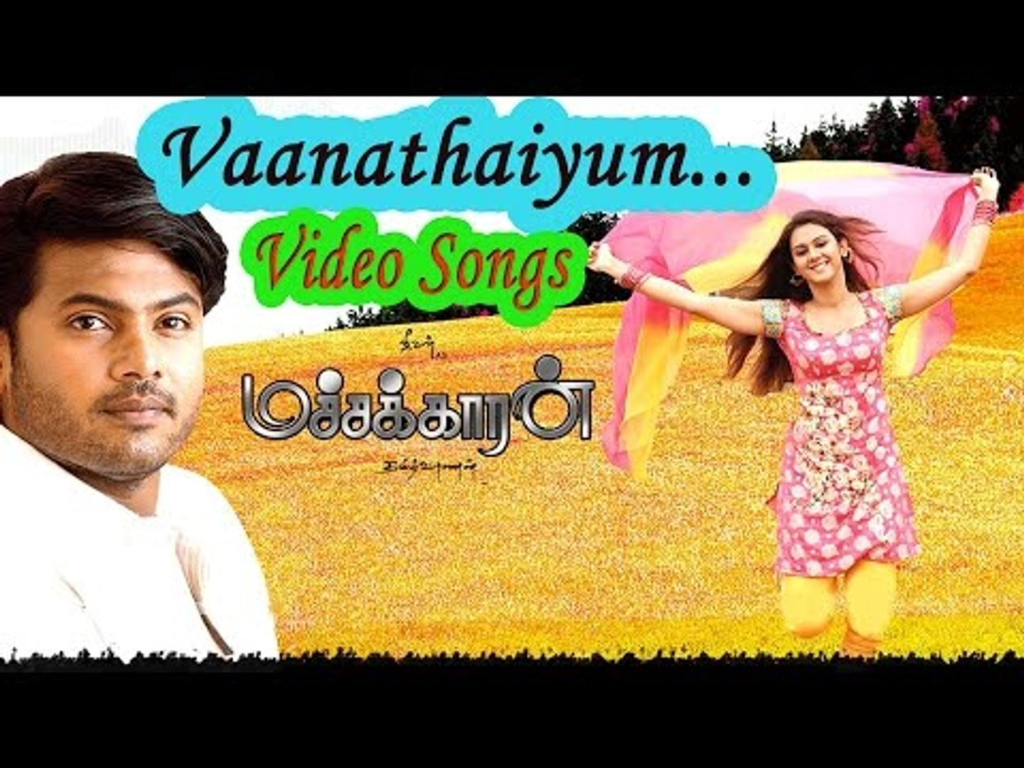 Machakkaran Tamil Movie | Vaanathaiyum Megathaiyum HD Video Song