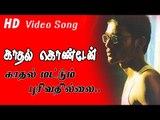 Kadhal Kadhal | Kadhal Kondaen | Dhanush Hits | Tamil Movie HD Video Song