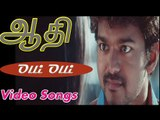 Olli Olli HD Video Songs ,  Aathi ,  Vijay Hits ,  Vidyasagar