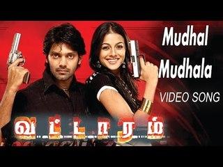 Mudhal Mudhala Vattaram Tamil Movie HD Video Song