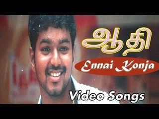 Thadakku Thadakku |Aathi | Vijay Hits | HD Video Song | Vidyasagar