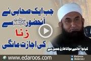 Jab Ek Sahabi Ne Huzoor Nabi Kareem SAW Se Zena Ki Ijazat Mangi By Maulana Tariq Jameel